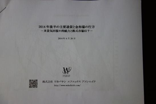 若林栄四さんセミナー