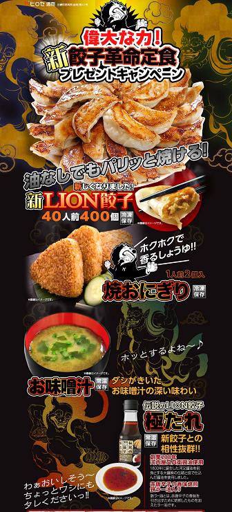 LION FX4月